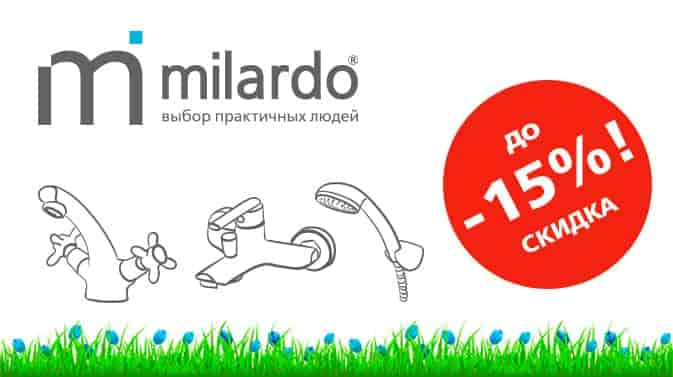Milardo/Милардо