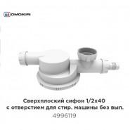 Сверхплоский сифон 1/2*40 с отверстием для стиральной машины без выпуска S-01 Omoikiri, 4996119, , 1 519 руб., 4996119, Omoikiri, Комплектующие для смесителей